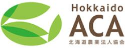 北海道農業法人協会