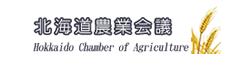 北海道農業会議