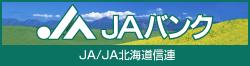 JA北海道信連