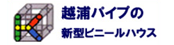 越浦パイプ株式会社